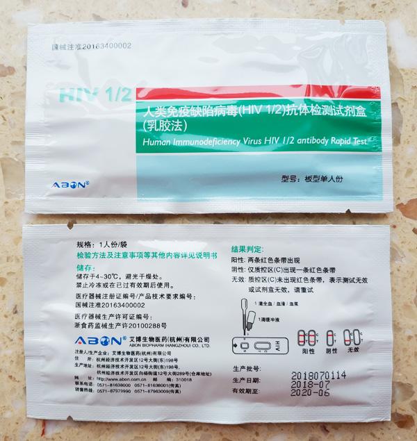 艾博艾滋病检测试纸有效期