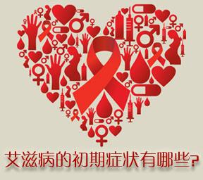 艾滋病初期症状有哪些?如何才能摆脱恐艾?